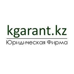 Юридическая фирма Казахгарант