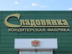 Александровская кондитерская фабрика Сладовянка