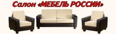 Салон Мебель России