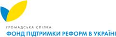 Фонд підтримки реформ/Reform support team MEDT