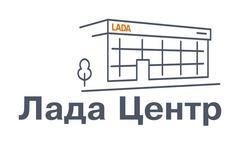 Автосалон Лада Центр
