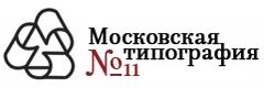 Московская типография №11