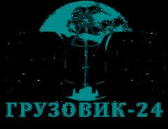ГРУЗОВИК-24