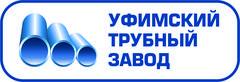 Уфимский трубный завод