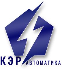 КЭР-Автоматика