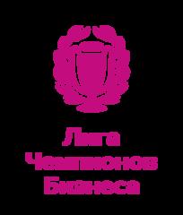 Лига Чемпионов Бизнеса