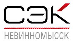СЭК Невинномысск