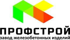 ЖБИ ПрофСтрой