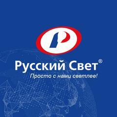 Ассоциация «Русский Свет»