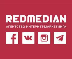 Агентство интернет-маркетинга RedMedian