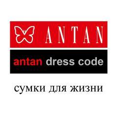 Кожгалантерейная фабрика АНТАН