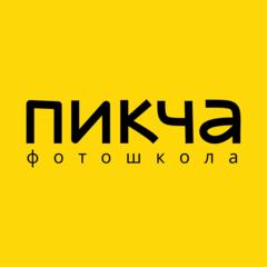 Фотошкола Пикча Воронеж