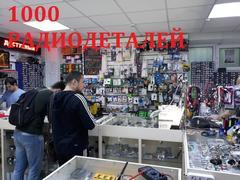1000 Радиодеталей