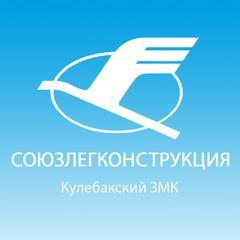 Кулебакский завод металлических конструкций