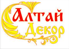 Алтай Декор