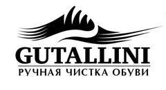 Гуталлини