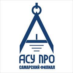 АСУ ПРО, филиал в г. Самара