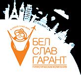 БелСлавГарант
