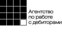 ТОО (Коллекторское Агентство) Агентство по работе с дебиторами
