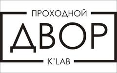 ГАСТРОДВОР