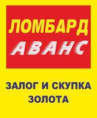 Ломбард Гарант