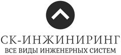 СК-ИНЖИНИРИНГ