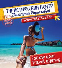 Туристический центр Виктории Булатовой