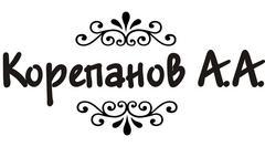 Корепанов Антон Анатольевич