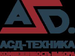 АСД-ТЕХНИКА