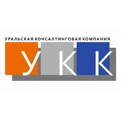 Уральская консалтинговая компания