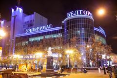 Универмаг Белгород