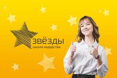 Школа Лидерства Звёзды (ИП Батурин Алексей Викторович)