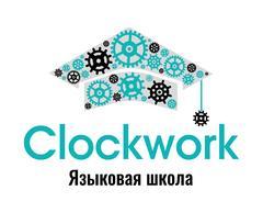 Языковая школа Clockwork