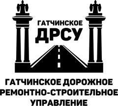 Государственное предприятие Гатчинское дорожное ремонтно-строительное управление