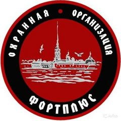 Охранная организация ФОРТПЛЮС