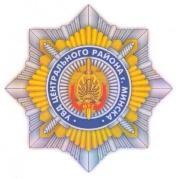 УВД администрации Центрального района г. Минска
