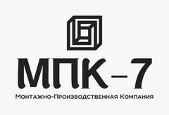 МПК-7