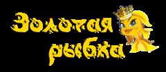 Игротека Золотая рыбка (Слепченко В.В.)