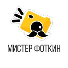 Фотосалон МИСТЕР ФОТКИН