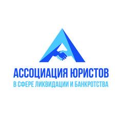 Ассоциация юристов в сфере ликвидации и банкротства