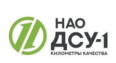 НАО Дорожно-строительное управление №1