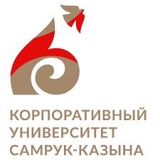 Частное учреждение «Корпоративный университет «Самрук-Казына»