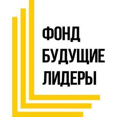 ФЦК Фонд поддержки талантливой молодежи Будущие лидеры