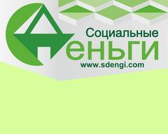 Микрокредитная Компания Социальные Деньги