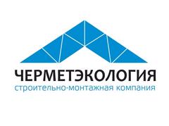Строительно-монтажная компания ЧерметЭкология