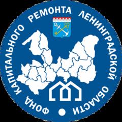 НО Фонд капитального ремонта многоквартирных домов Ленинградской области