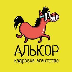Кадровое агентство АЛЬКОР