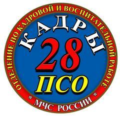 ФГКУ 28 пожарно-спасательный отряд ФПС по г. Москве