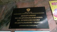 Департамент по недропользованию по ПФО (Приволжскнедра)