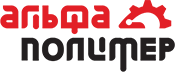 Альфа-Полимер